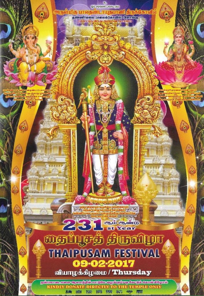 Penang Hilltop Thannirmalai Temple 231st Annual Thaipusam